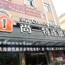 宜城襄陽尚一特連鎖酒店(襄沙大道三店)