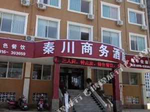 南鄭秦川商務酒店