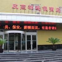 欣燕都連鎖酒店(北京陶然亭店)酒店預訂