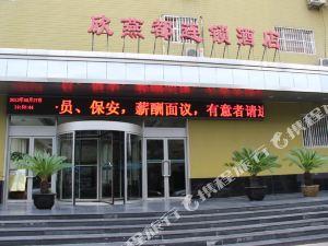 欣燕都連鎖酒店(北京陶然亭店)(Shindom Inn (Beijing Taoranting))