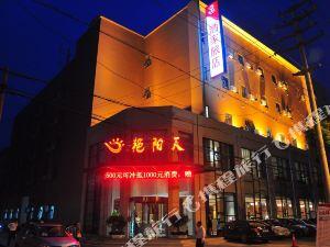 艷陽天時尚旅店(孝感店)