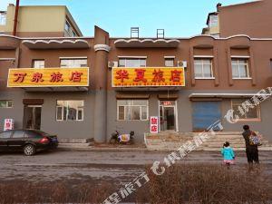 輝南萬泉旅店