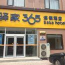 驛家365連鎖酒店(贊皇太行東路店)