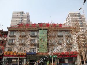 固安廊坊尚客優快捷酒店(汽車站店)