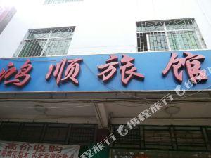 昌江鴻順旅館