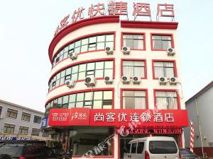 五蓮日照尚客優快捷酒店(市北開發區寶山路店)
