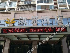 應城孝感凱景酒店