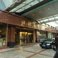 上海田林賓館酒店預訂