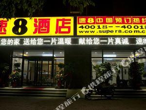速8酒店(文安豐利北路店)