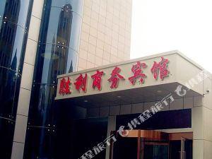 延安吳起勝利商務賓館