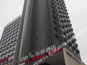 樂舒酒店(上海徐家匯八萬人體育場店)