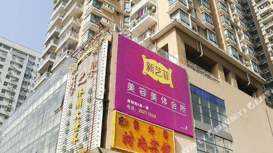 深圳家外家時尚賓館