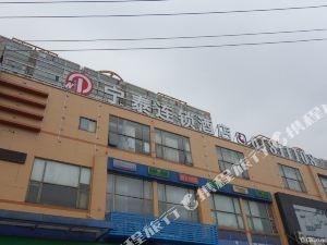 寧泰酒店(上海金沙江路店)