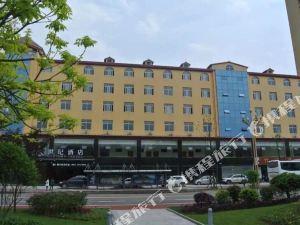 赤水世紀酒店