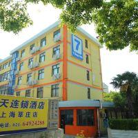 7天連鎖酒店(上海莘莊地鐵站龍之夢廣場店)酒店預訂