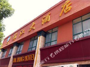 當陽錦江大酒店
