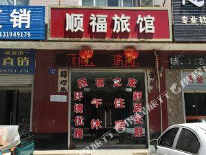 邢台寧晉順福旅館