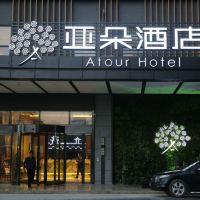 貴陽北站亞朵酒店酒店預訂
