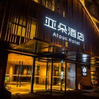 杭州運河亞朵酒店酒店預訂