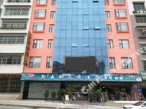 龍里斯威佳風情酒店