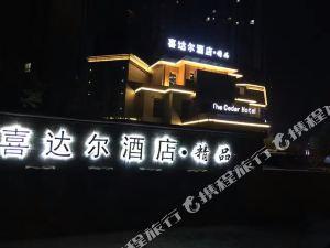 喜達爾精品酒店(滄州黃河路榮盛廣場店)