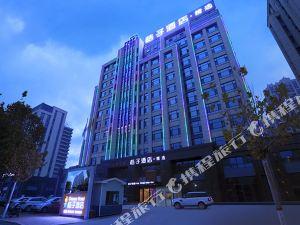 桔子酒店·精選(滄州解放西路店)