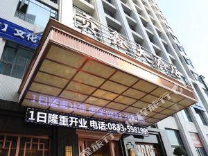 夾江貢鑫大酒店