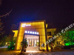 海貝精選酒店(淮南廣弘城店)