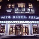 喆啡酒店(日照望海路萬達影城店)