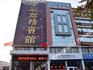 肥城泰安金宸商務賓館二店