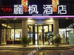 麗楓酒店(廣州客村地鐵站琶洲會展中心店)