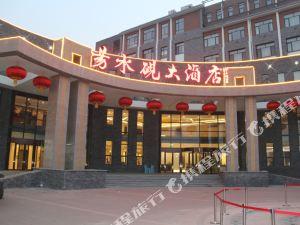 易縣易水硯大酒店