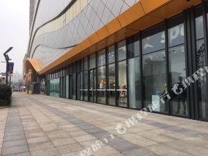 渭南市優去四季精品公寓酒店