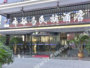 興義布谷鳥民族酒店