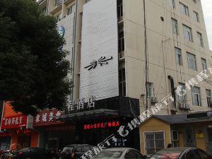 星程酒店(六安萬達廣場店)