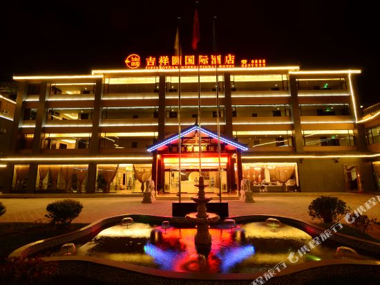 Jixiangyuan International Hotel