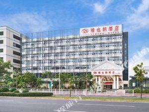 維也納酒店(深圳福永地鐵站店)