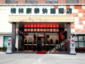 格林豪泰合肥市肥東新區徽商城快捷酒店