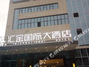 江華匯金國際大酒店
