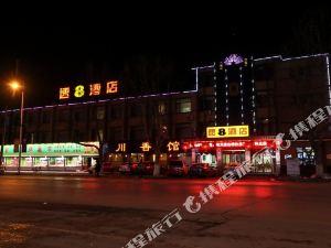 速8酒店(莊河向陽路新天地店)