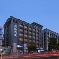 昇悅酒店(深圳南新路店)酒店預訂