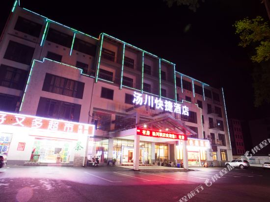 Tangchuan Express Hotel (Huangshan Transfer Center)