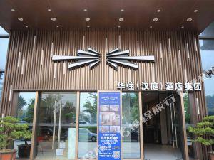 星程酒店(廣州火車南站店)