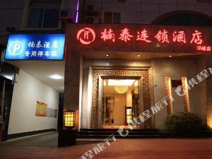楠泰連鎖酒店(邛崍店)