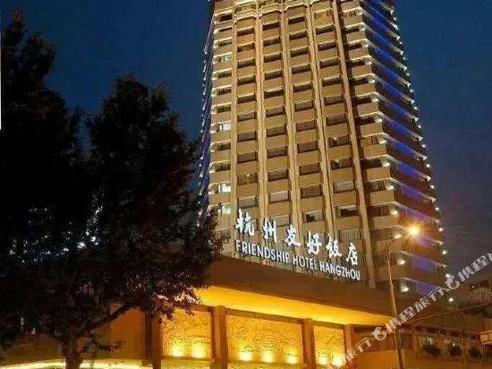 杭州友好飯店(Friendship Hotel Hangzhou)外觀