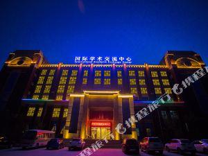 新鄭國際學術交流中心
