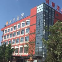 辰季酒店(北京亦莊店)(原嶸辰商務酒店)酒店預訂