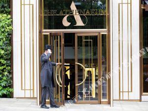倫敦雅典娜酒店(The Athenaeum London)