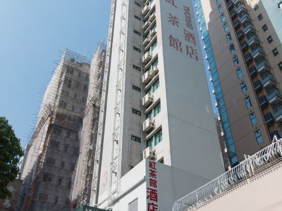 香港紅茶館酒店(紅磡温思路街)(Bridal Tea House Hotel (Hung Hom Winslow Street))外觀