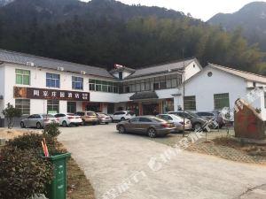 天柱山周家莊園酒店